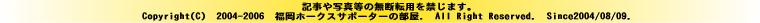 福岡ホークスサポーターの部屋